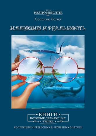 Солоинк Логик, Иллюзии иреальность