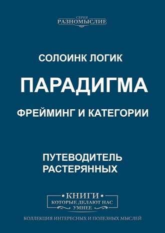 Солоинк Логик, Парадигма. Фрейминг икатегории
