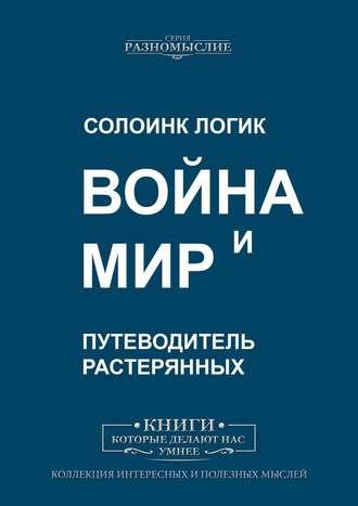 Солоинк Логик, Война иМир