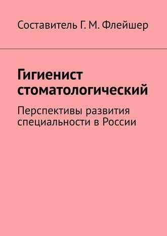 Г. Флейшер, Гигиенист стоматологический. Перспективы развития специальности вРоссии