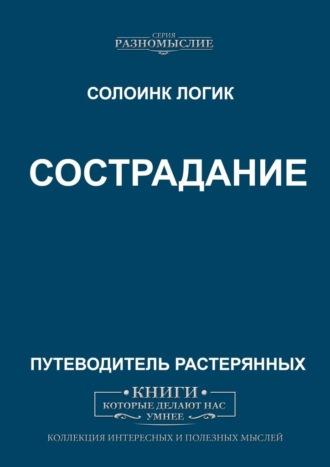 Солоинк Логик, Сострадание