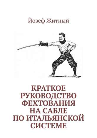 Йозеф Житный, Краткое руководство фехтования насабле поитальянской системе
