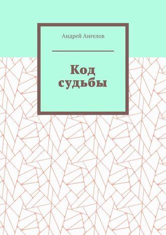 Андрей Ангелов, Код судьбы