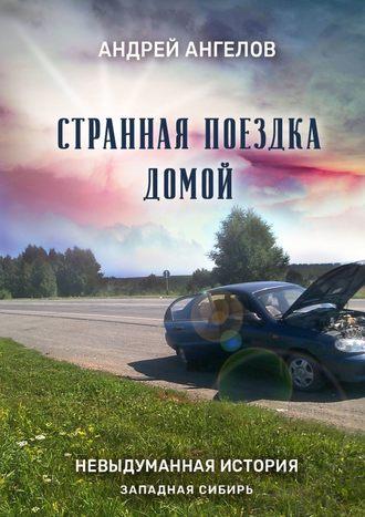 Андрей Ангелов, Странная поездка домой