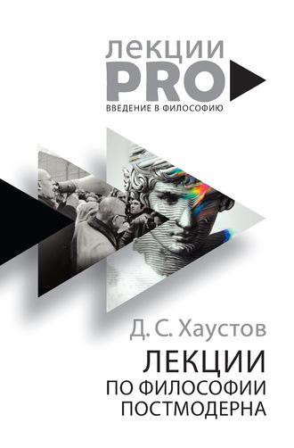 Дмитрий Хаустов, Лекции по философии постмодерна