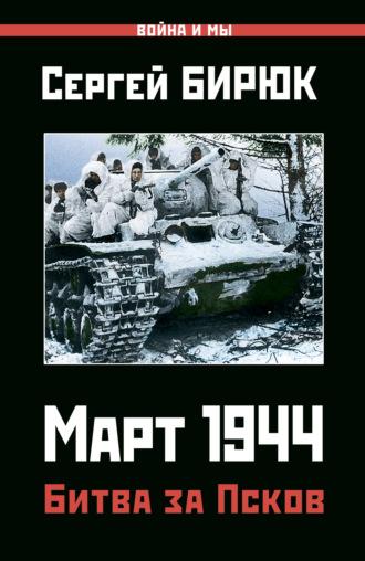 Сергей Бирюк, Март 1944. Битва за Псков