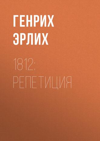Генрих Эрлих, 1812: Репетиция