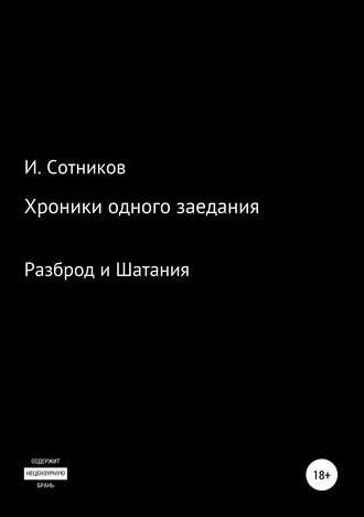 Игорь Сотников, Хроники одного заседания. Книга вторая