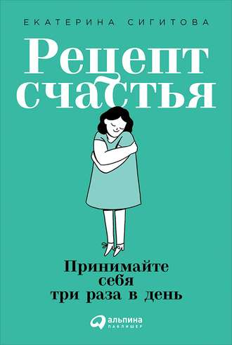 Екатерина Сигитова, Рецепт счастья