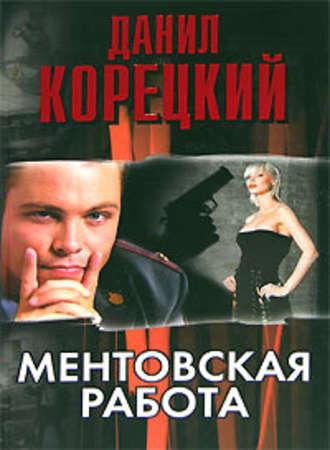 Данил Корецкий, Ментовская работа (сборник)
