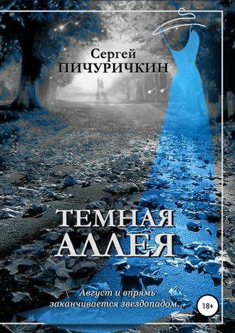 Сергей Пичуричкин, Темная аллея
