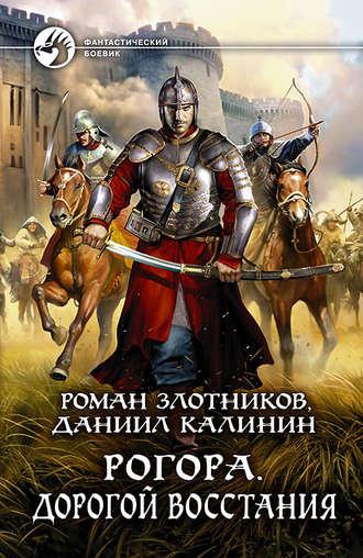 Роман Злотников, Даниил Калинин, Рогора. Дорогой восстания