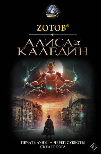 Георгий Зотов, Алиса & Каледин