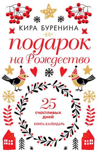 Кира Буренина, Подарок на Рождество. 25 счастливых дней