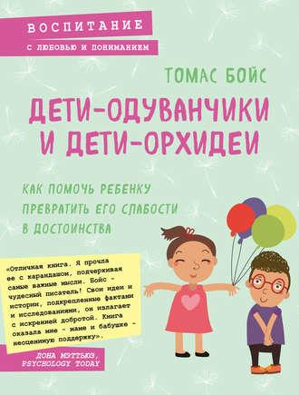 Томас Бойс, Дети-одуванчики и дети-орхидеи