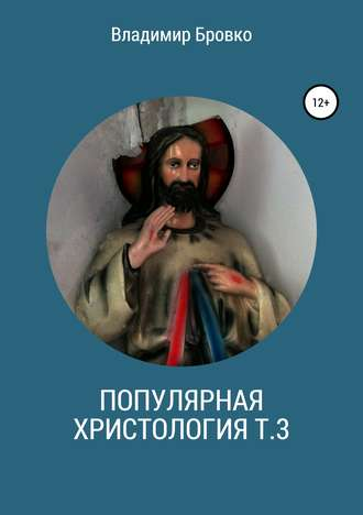 Владимир Бровко, Популярная христология. Т. 3