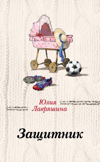 Юлия Лавряшина, Защитник