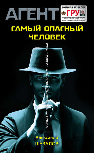 Александр Шувалов, Самый опасный человек
