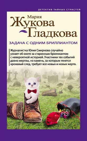 Мария Жукова-Гладкова, Задача с одним бриллиантом