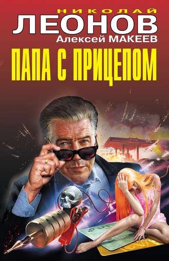 Николай Леонов, Алексей Макеев, Папа с прицепом