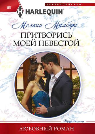 Мелани Милберн, Притворись моей невестой