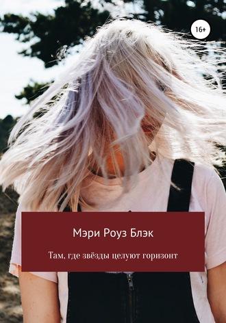 Мэри Роуз Блэк, Там, где звёзды целуют горизонт