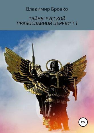 Владимир Бровко, Тайны русской православной церкви. Т.1