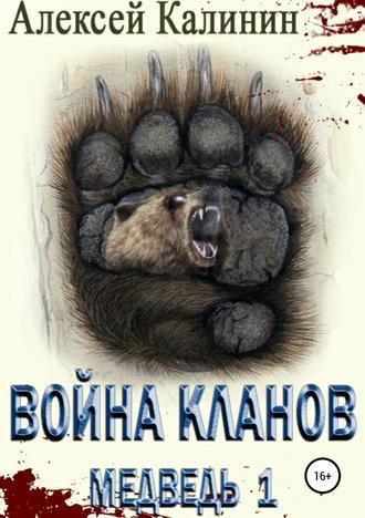 Алексей Калинин, Война Кланов. Медведь 1