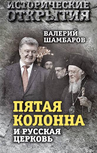 Валерий Шамбаров, «Пятая колонна» иРусская Церковь. Век гонений и расколов