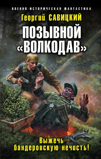 Георгий Савицкий, Позывной «Волкодав». Выжечь бандеровскую нечисть