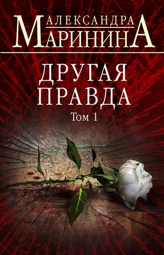 Александра Маринина, Другая правда. Том 1