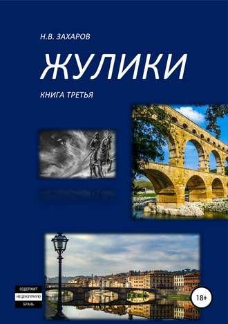 Николай Захаров, Жулики. Книга 3