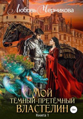 Любовь Черникова, Мой Темный-претемный властелин