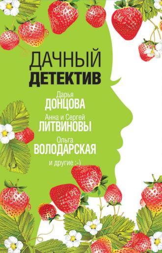 Евгения Михайлова, Дарья Донцова, Дачный детектив