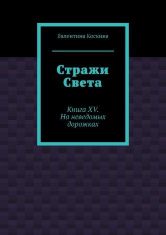 Валентина Коскина, Его голубые глаза. Книга XV. На неведомых дорожках