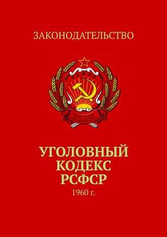 Тимур Воронков, Уголовный кодекс РСФСР. 1960г.