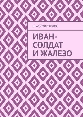 Владимир Храпов, Иван-солдат иЖаЛеЗо