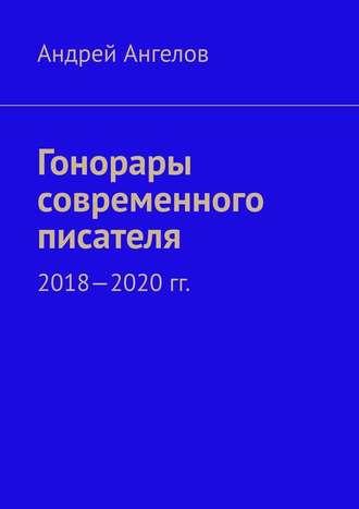 Андрей Ангелов, Гонорары современного писателя. 2018-2020 гг.