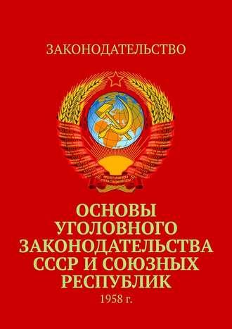 Тимур Воронков, Основы уголовного законодательства СССРисоюзных республик. 1958г.