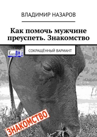 Владимир Назаров, Как помочь мужчине преуспеть. Знакомство. Книга для хороших хозяек