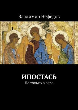 Владимир Нефёдов, Ипостась. Нетолько овере