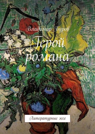 Владимир Буров, Герой романа. Литературные эссе