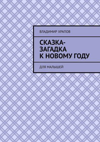 Владимир Храпов, Сказка-загадка кНовомугоду. Для малышей