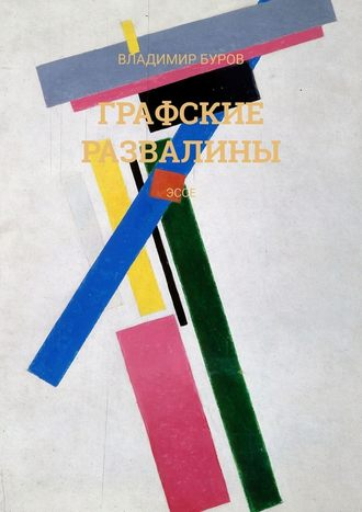 Владимир Буров, Графские развалины. Эссе