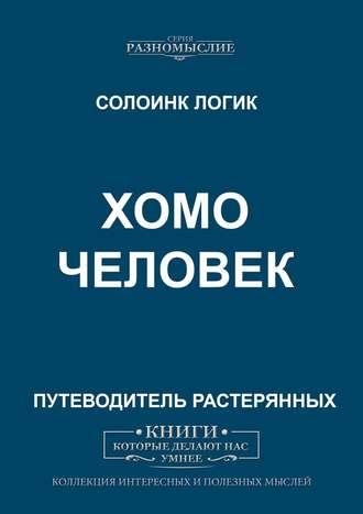 Солоинк Логик, Хомо человек