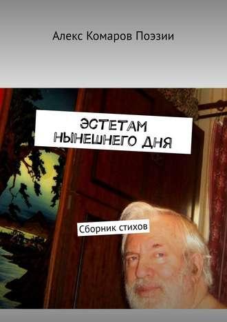 Алекс Комаров Поэзии, Эстетам нынешнегодня. Сборник стихов