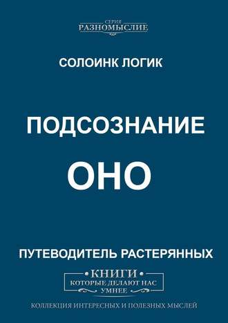 Солоинк Логик, Подсознание.ОНО