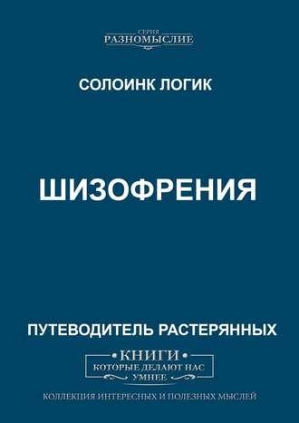 Солоинк Логик, Шизофрения