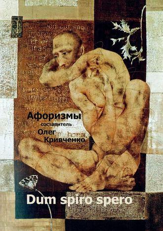 Олег Кривченко, Dum spiro spero