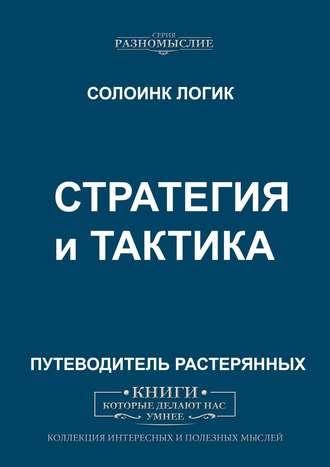 Солоинк Логик, Стратегия итактика